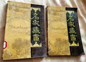 名家藏书1920第十九卷第二十卷《金圣叹分解唐诗》上下2册《杜诗解》20
