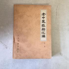 老中医经验汇编 第一集