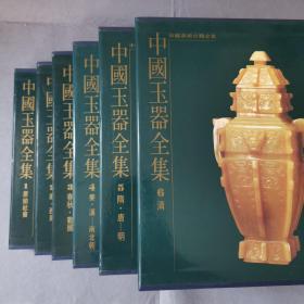中国玉器全集 锦绣