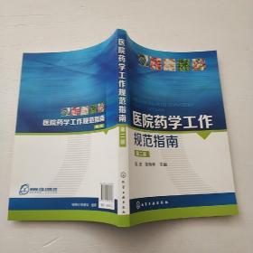医院药学工作规范指南(第2版)内页干净。
