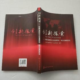创新探索:中国石油和化工企业调结构、转方式典型经验,,,内页干净。