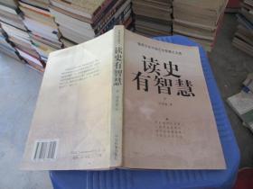 读史有智慧(上下册)  品如图 货号6-4