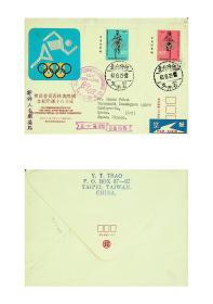 279 纪152 国际奥委会成立80年纪念邮票首日实寄封 贴厂铭边套票TP航寄日本 销寄件人自愿溢贴戳 少见