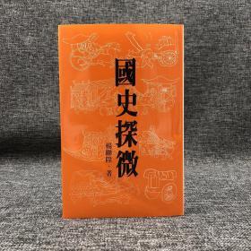 限量精装毛边编号本·台湾联经版 杨联陞《国史探微(二版)》(布面精装,赠联经特制藏书票一枚)