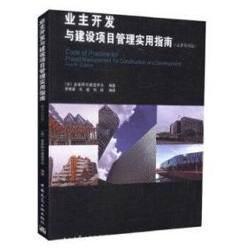 业主开发与建设项目管理实用指南(原著第四版):建筑工程经济与管
