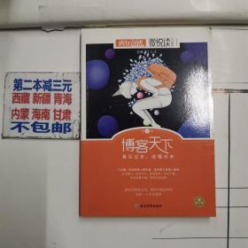 天星疯狂阅读/微悦读2 时代秀场