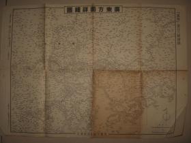 侵华老地图  1938年广东方面详细地图(含广州 佛山 东莞 香港 四会 从化 肇庆 中山 新会等地)