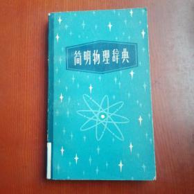 简明物理辞典