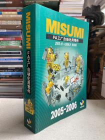 MISUMI FA 工厂自动化用零件2005.10-2006.9简体版