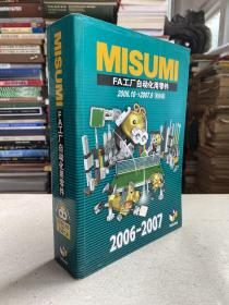 MISUMI FA 工厂自动化用零件2006.10-2007.9简体版