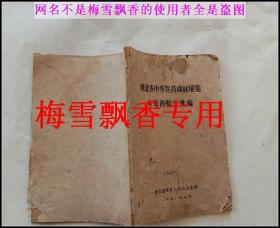 湖北省中草医药成就展览中草药验方选编