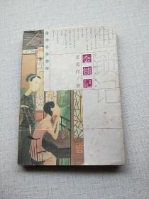 金锁记(16开)
