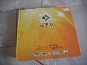 2014中国邮票 大华农(总价大约145.9元)