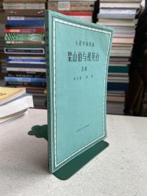 小提琴协奏曲:梁山伯与祝英台总谱(1964年一版一印)