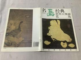 名画经典:百集珍藏本.中国部分.29.宋代工笔画花鸟