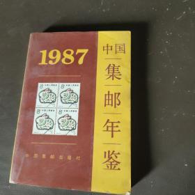 中国集邮年鉴.1987