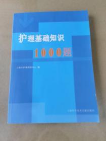 护理基础知识1000题