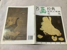 名画经典:百集珍藏本.中国部分 .29.宋代工笔画花鸟