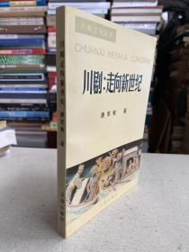 川剧: 走向新世纪——本书是川剧评论和川剧理论研究文集,由导引、品戏、说角、谈艺、交流五部分组成。