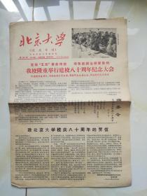 北京大学校报 北京大学八十周年校庆专刊