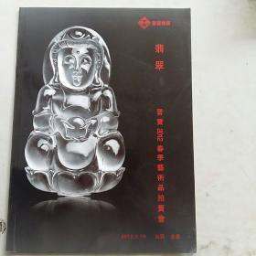 晋宝2013春季艺术拍卖会.翡翠