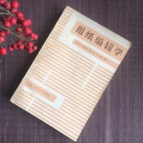 报纸编辑学 中国人民大学出版社