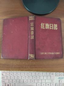 50年代红旗日记本 本中有插图用过
