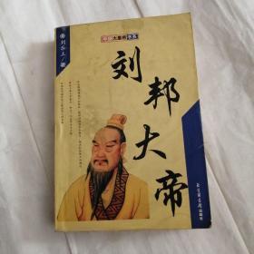 刘邦大帝(全一册)中国大皇帝书系