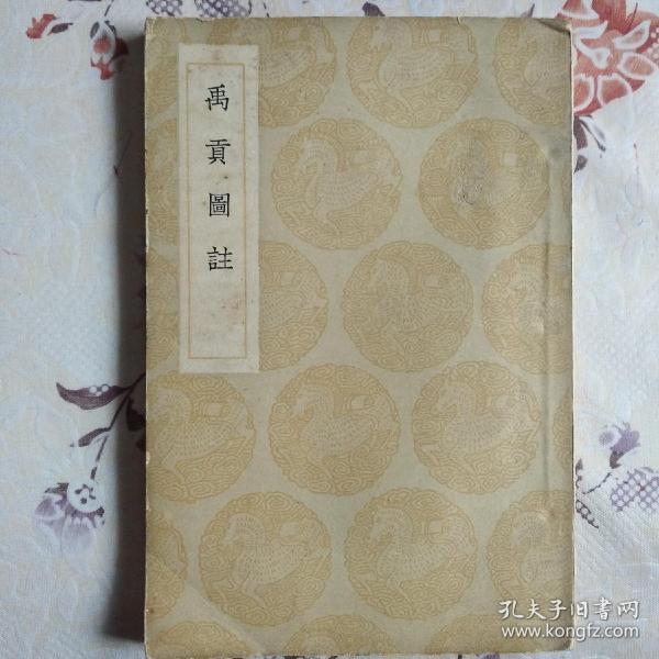 低价出售民国初版《禹贡图注》,地图多多!!!。