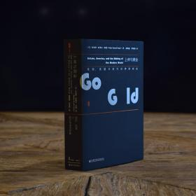 现货  甲骨文丛书 上帝与黄金 平装版 [美]沃尔特·拉塞尔·米德 英国美国与现代世界的形成 Z6