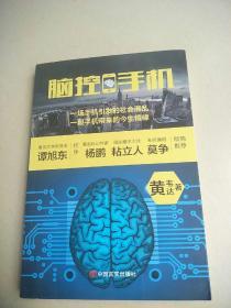 脑控手机:都市情感科幻小说   原版内页干净扉页写名字