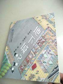 地下城·2 /李明扬 北京师范大学出版社   原版全新