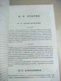 (供基础预防临床医学类专业用):老年病学     原版内页干净扉页写名字