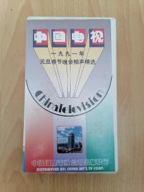 录像带:1991年元旦春节晚会相声精选
