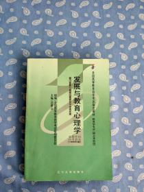 发展与教育心理学 【沈德立主编 辽宁大学1999年2版 】
