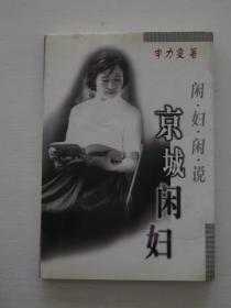 闲妇闲说:京城闲妇