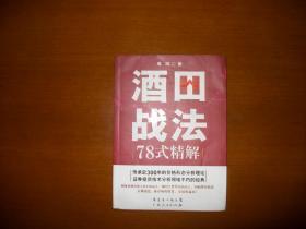 酒田战法78式精解  【有水渍褶皱】
