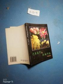 艺菊鉴赏与栽培问答