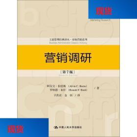 正版营销调研(第7版)阿尔文·伯恩斯、罗纳德·布什>