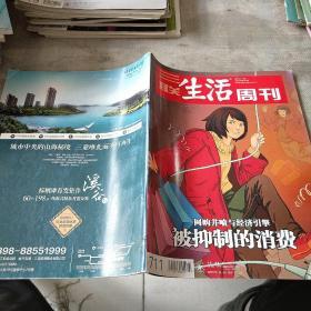 三联生活周刊2013年第3期