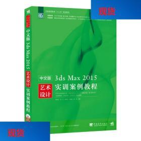 正版中文版3ds Max 2015艺术设计实训案例教程李有生、宋可、张晓