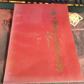 上海中国画院赴台湾作品集
