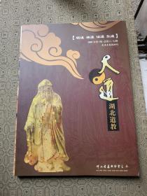 天道湖北道教 2009年总第六.七期 武汉长春观特刊