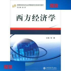 正版西方经济学 专著 段婕主编 xi fang jing ji xue姜波、段婕