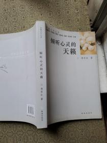 倾听心灵的天籁 签名赠送本