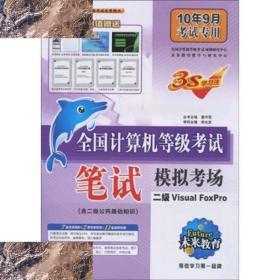 【现货】特价未来教育·2010全国计算机等级考试笔试模拟考场:二