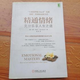 """精通情绪:充分乐享人生之道:""""全球情绪能力运动""""先驱汤姆•斯通的最新力作,所有人都能受益的情绪能力技术宝典"""