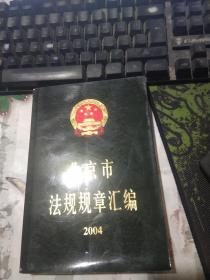 北京市法规规章汇编. 2004