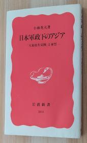 日文原版书 日本军政下のアジア―「大东亜共栄圏」と军票 (岩波新书)  小林 英夫  (著) 日本侵略战争,物资掠夺