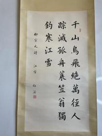 康伯藩 书法